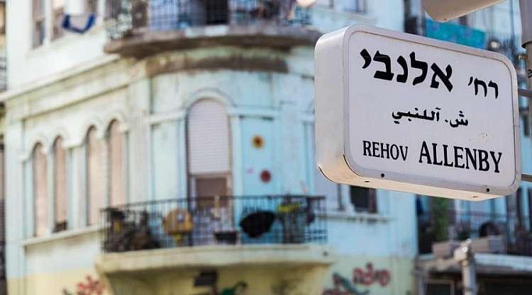 Bauhaus a Tel Aviv
